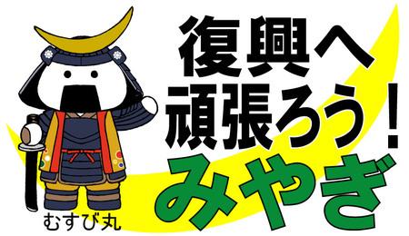 Ganbarou_miyagi
