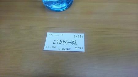 20170401_121619373